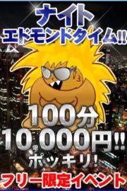 ナイトエド100